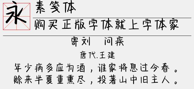 素笺体【字语字库下载】