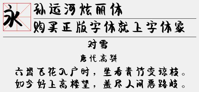 孙运和炫丽体(5.85 M)效果图