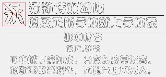 苏新诗双勾体(Regular)预览图
