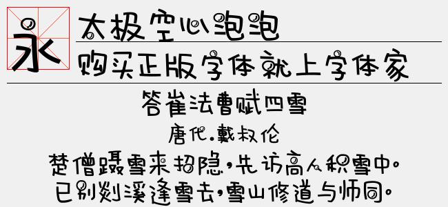 太极空心泡泡【佚名下载】