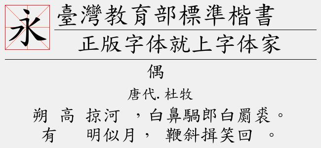 台湾教育部标准隶书(Regular)预览图