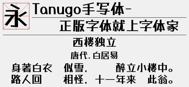 Tanugo手写体-Regular【日本字体下载】