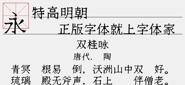 特高明朝【日本字体下载】