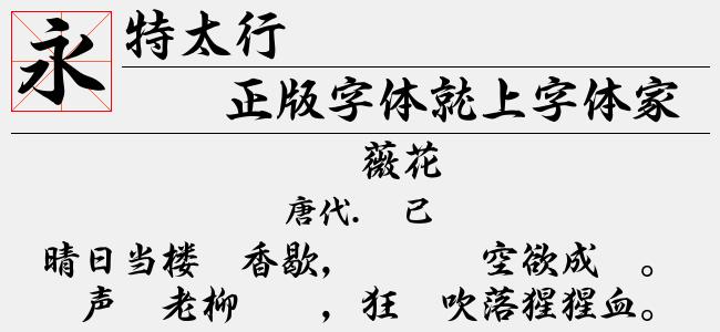 特太行书(9.37 M)