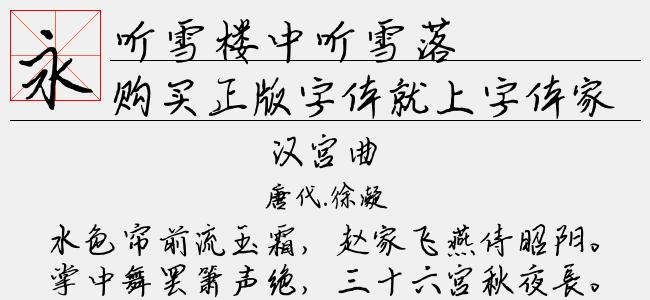 听雪楼中听雪落【文道字库下载】
