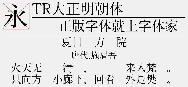 TR大正明朝体(TTF文件大小3.88 M)