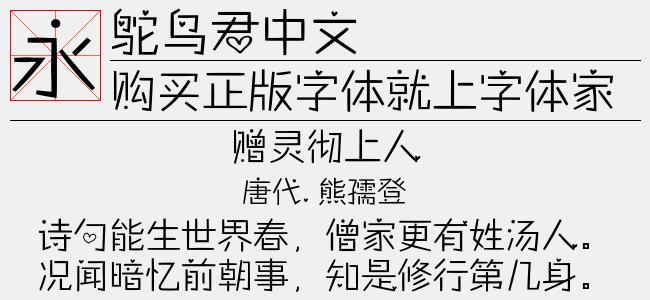 鸵鸟君中文(免费下载,商业用途请自行购买版权)