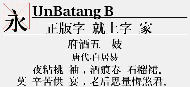 UnBatang Bold字体(Regular)预览图