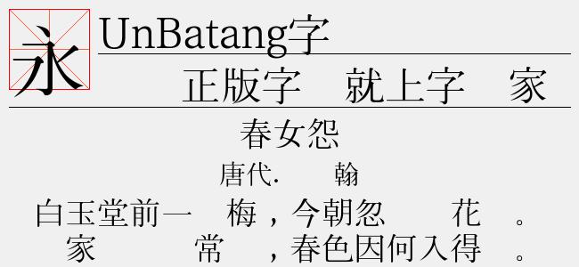 UnBatang字体(5.87 M)效果图