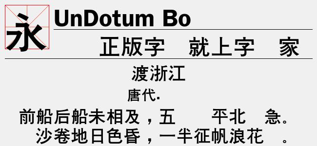 UnDotum Bold字体(Regular)预览图