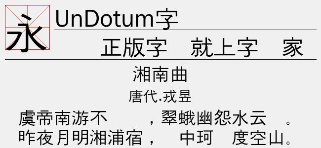 UnDotum字体(Regular)预览图