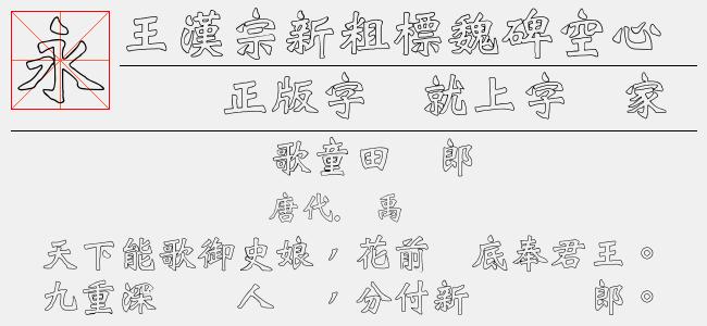 王汉宗新粗标魏碑空心【佚名下载】