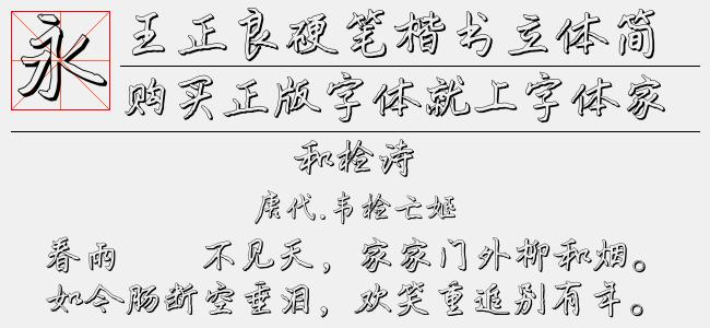 王政良硬笔行楷立体简【佚名下载】