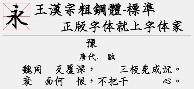 王漢宗粗鋼體-標準(Regular)预览图