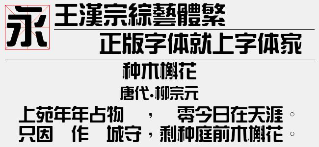 王漢宗綜藝體-雙空陰(Regular)预览图