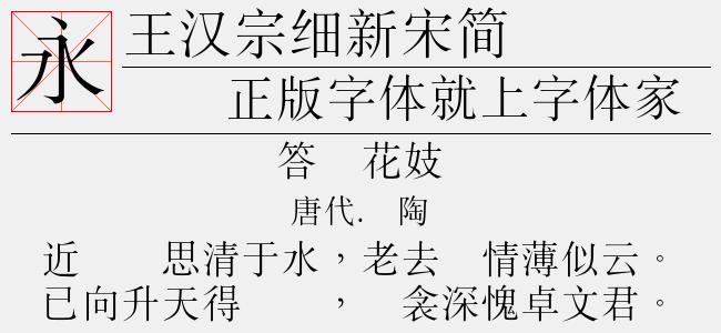 王漢宗細新宋簡【佚名下载】
