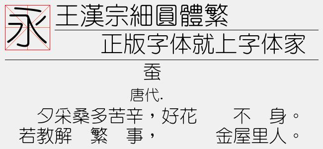 王漢宗細圓體繁(Regular)预览图