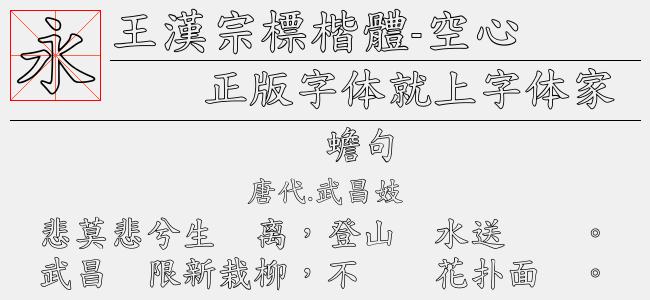 王漢宗標楷體-空心(Regular)预览图