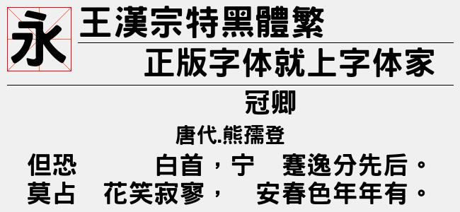 王漢宗特黑體繁(6.65 M)效果图