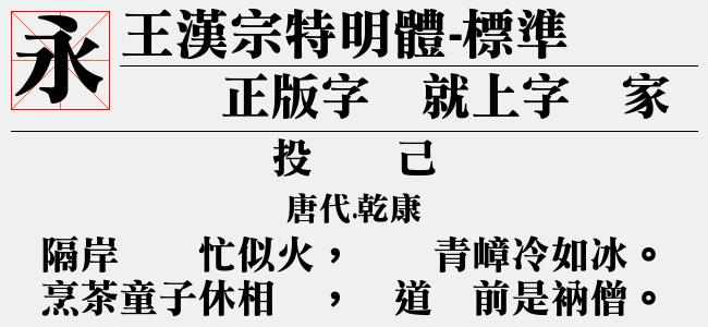 王漢宗特明體繁(Regular)预览图