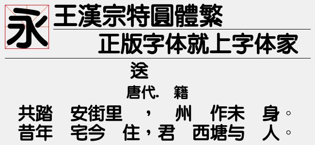 王漢宗特圓體繁(7.92 M)效果图