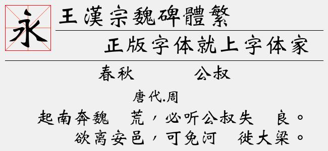 王漢宗魏碑体一左下空阴(Regular)预览图