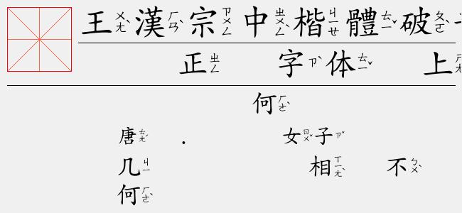 王漢宗中隸書繁(免费下载,商业用途请自行购买版权)