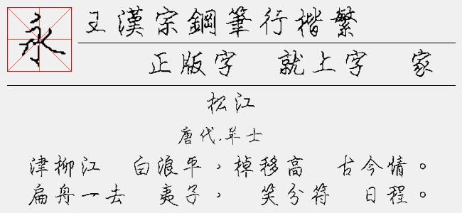 王漢宗鋼筆行楷繁【佚名下载】