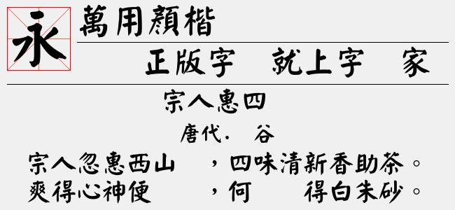 万用颜楷(TTF文件大小6.36 M)