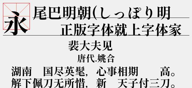 尾巴明朝(しっぽり明朝) Medium(Regular)预览图