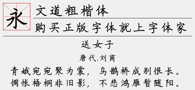文道粗楷体(3.24 M)效果图