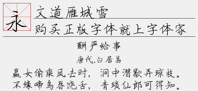文道雁城雪【文道字库下载】
