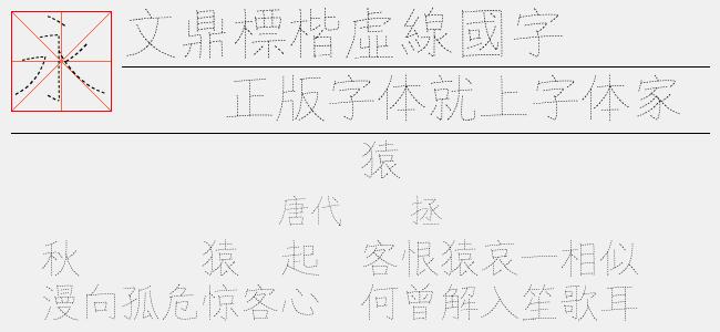 文鼎标楷虚线国字【文鼎字库下载】