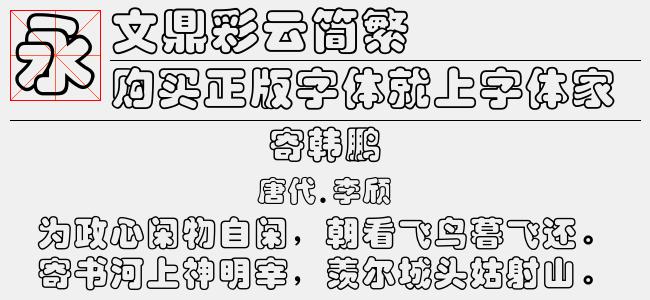 文鼎彩云简繁【文鼎字库下载】