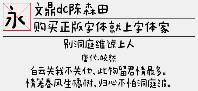 文鼎dc陈森田(Regular)预览图