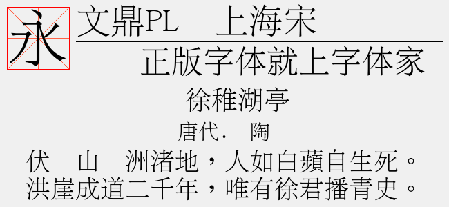 文鼎PL细上海宋(Regular)预览图