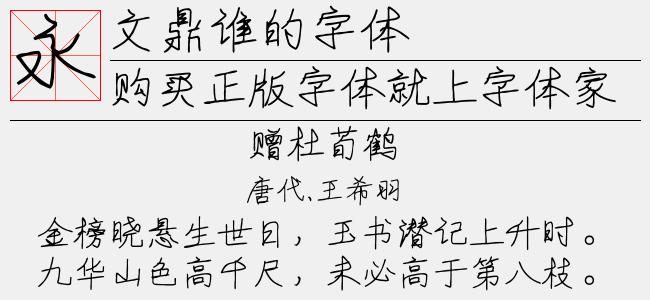 文鼎谁的字体(20.68 M)效果图