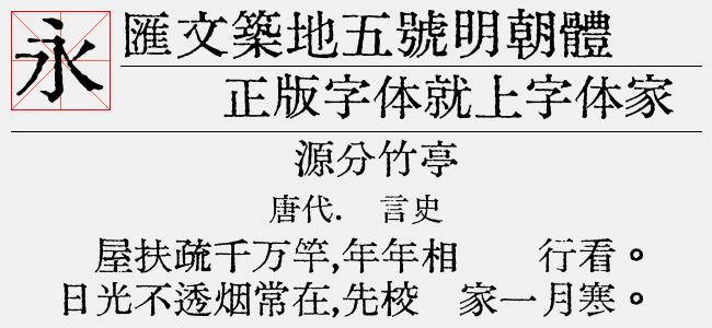 匯文築地五號明朝體(28.30 M)效果图
