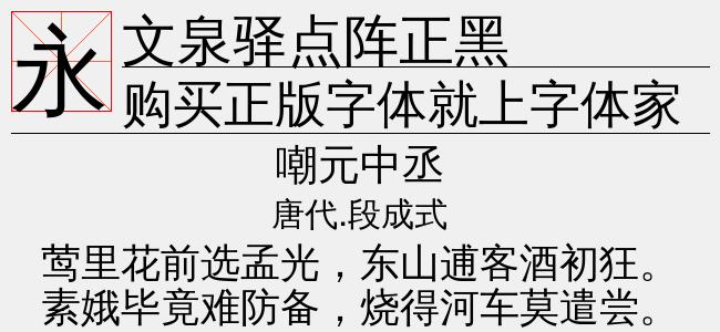 文泉驿点阵正黑(免费下载,商业用途请自行购买版权)
