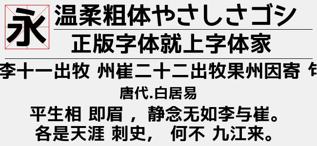 温柔粗体やさしさゴシックボールドV2【佚名下载】