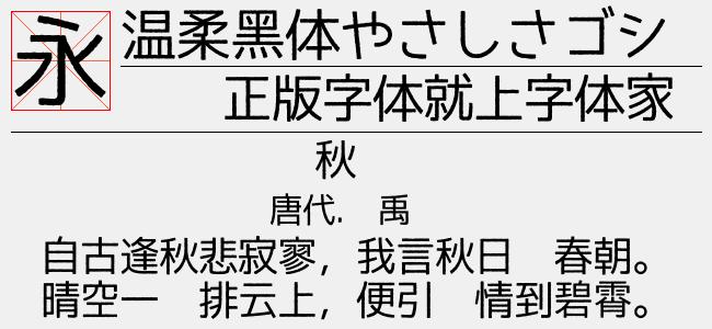 温柔黑体(TTF文件大小15.47 M)