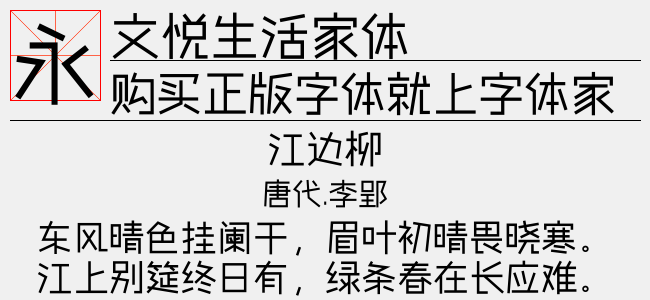 文悦生活家体(937.00 K)效果图