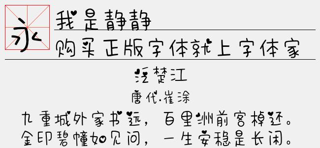 我是静静(TTF方正字库下载)