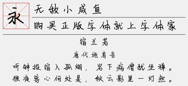 无敌小咸鱼【麦拉风字体下载】