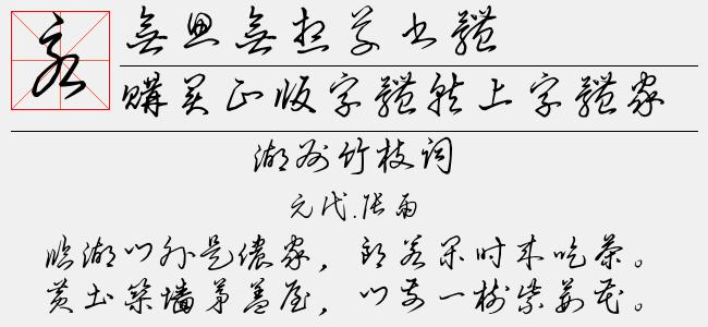 无思无想草书体【佚名下载】