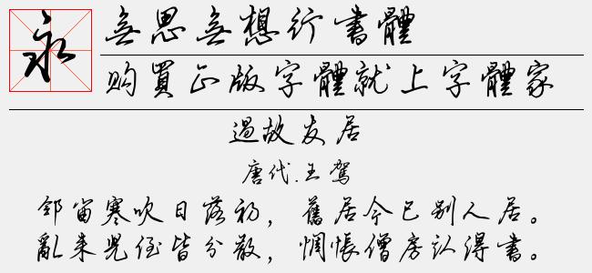 无思无想行书体(TTF佚名下载)