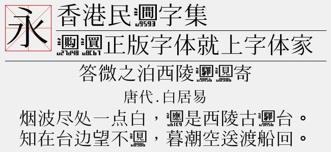 香港民间字集【佚名下载】