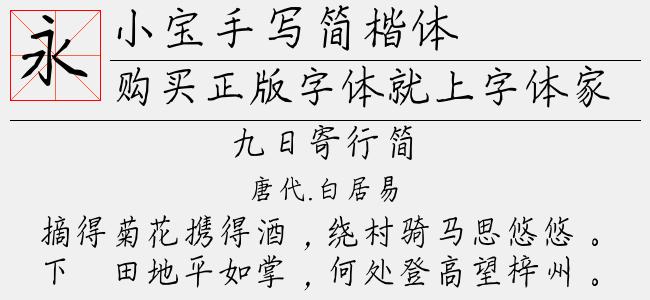 小宝手写简楷体【佚名下载】
