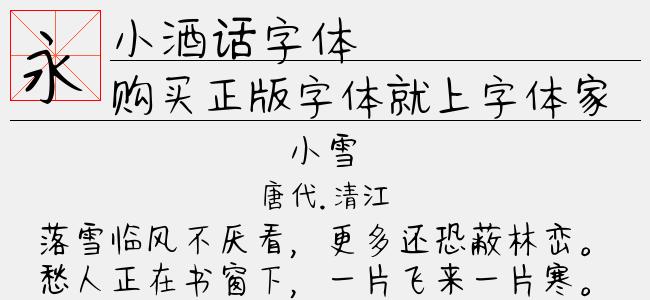 小酒话字体(Regular)预览图