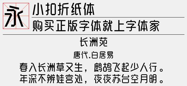 小扣折纸体(1.31 M)